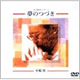 夢のつづき [DVD]