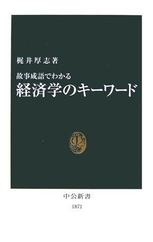 故事成語でわかる経済学のキーワード (中公新書)