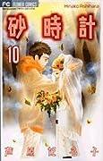 砂時計 (10) (Betsucomiフラワーコミックス)