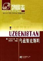 Lie Guo Zhi: Uzbekistan