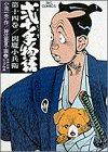 14 Enma small Samurai Ni truncheon story (Big Comics) (1982) ISBN: 4091804446 [Japanese Import]