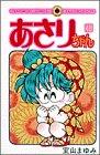 Asari Chan (48th volume) (ladybug Comics) (1995) ISBN: 4091420788 [Japanese Import]