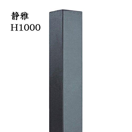玄関門柱 柱 三州いぶし瓦 いぶし銀 いぶし陶木 静雅 H1000×90角 フェンス デザイン柱納品2カ月 B0793R2BPN