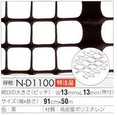 トリカルネット プラスチックネット CLV-N-D1100 黒 大きさ:幅910mm×長さ50m 一巻き B00UUPXBQA  50) 大きさ:巾910mm×長さ50m 一巻き