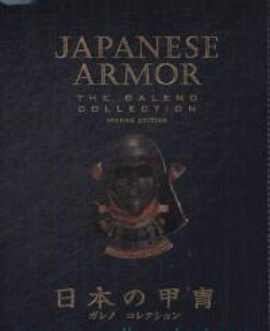 Japanese Armor, The Galeno Collection