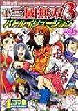 コミック 真・三國無双(3) バトルイリュージョンVol.6 (Koei game comics)