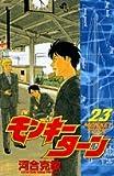 モンキーターン (23) (少年サンデーコミックス)