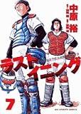 ラストイニング 7 (ビッグコミックス)