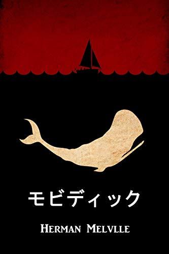 モービー・ディ: Moby Dick, Japanese Edition