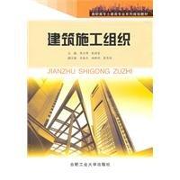Construction Organization(Chinese Edition)