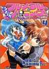 Ikinari Full Metal Panic! Vol. 4 (Ikinari Full Metal Panic!) (in Japanese)