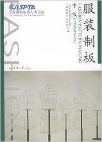 Shanghai Fashion Design Vocational Qualification Examination Books Clothing System Board Middle Shang Hai Shi Zhi Ye Neng Li Kao Shi Yuan Shang Hai Fu Zhuang Hang Ye Xie Hui 9787810389556 Amazon Com Books