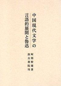 中国現代文学の言語的展開と魯迅