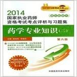 2014 National Licensed Pharmacist Examination Evaluation and problem sets test sites: pharmacy expertise in two (Sixth Edition)(Chinese Edition)