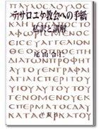 テサロニケ教会への手紙ー私訳と講解