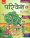 img - for Parivesh Hindi Pathmala - 6, With Cd book / textbook / text book