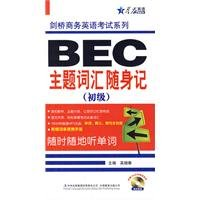 Cambridge Business English Test Series: BEC topic terms portable record (primary) (with manual 1, CD ROM 1)
