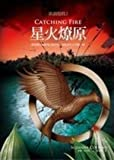 download ebook catching fire (the hunger games, book 2) (chinese edition) by suzanne collins (2010-01-01) pdf epub