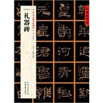 China good copybook: ritual monument(Chinese Edition) ebook