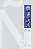 西班牙语论丛2016