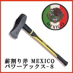 薪割り斧 Mexico(メキシコ) パワーアックスー8 B00M2A5KP6