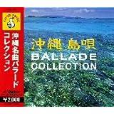 沖縄名曲バラードコレクション