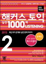 Hackers Toeic Actual Test 1000 Listening 2. (Korean Edition)