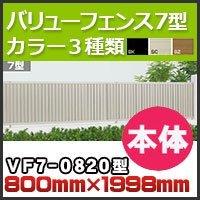 四国化成 バリューフェンス7型本体VF7-0820 H800mm×H1,998mm ブロンズ B01FEW1D4K 22762 ブロンズ ブロンズ