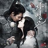 [DVD]幻の王女 自鳴鼓 (チャミョンゴ) 韓国TVドラマOST