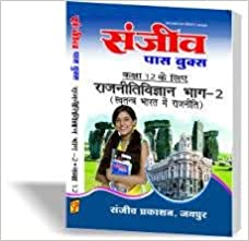 Amazon in: Buy Sanjiv Passbook Political Science Part-2 In