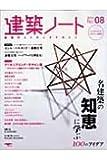 建築ノート no.08―建築のメイキングマガジン 名建築の知恵に学ぶ100のアイデア (SEIBUNDO Mook)