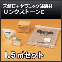 四国化成 リンクストーンC 1.5m2セット 天然石舗装材 無黄変タイプ 舗装材 227
