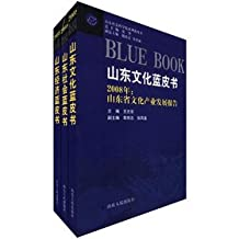 Shandong Social Blue Book (all three volumes) (Paperback)(Chinese Edition)