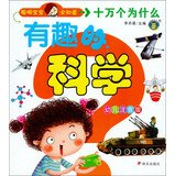 Smart baby knows all one hundred thousand Why : interesting science ( children phonetic version )(Chinese Edition) PDF