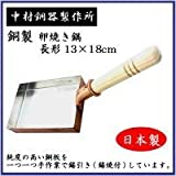Comolife Japanese Hand Made Copper Omelet Pan , Size : 1.287 x 5.265 x 7.215 inches