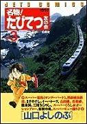 名物!たびてつ友の会 会報3 (ジェッツコミックス)