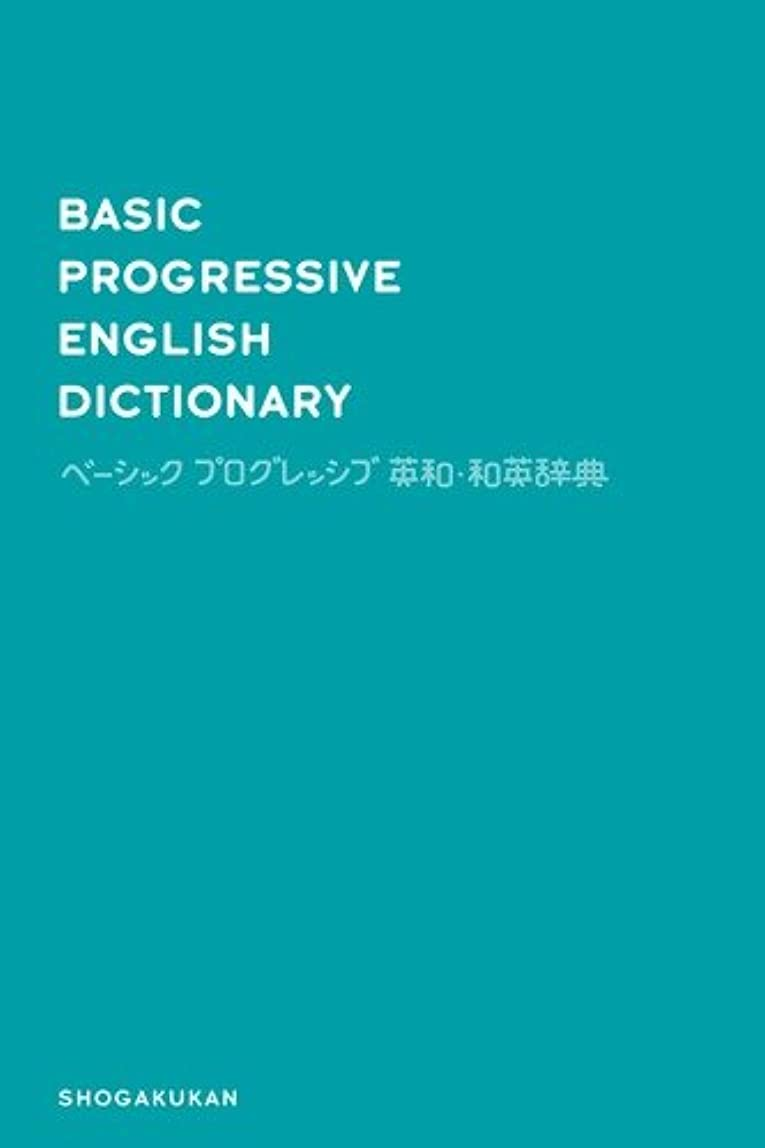 ジェットステーキ誤解するChallenge中学英和?和英辞典 第2版