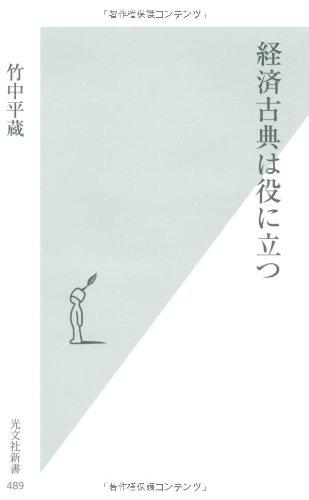 経済古典は役に立つ (光文社新書)