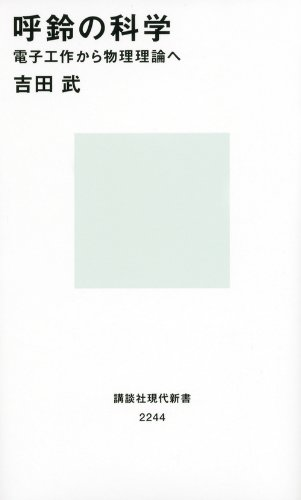 呼鈴の科学 電子工作から物理理論へ (講談社現代新書)
