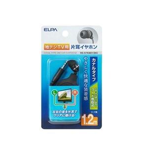 (業務用セット) ELPA 地デジTV用片耳イヤホン ブラック 1.2m カナル型 コード巻取り式 RE-STKM01(BK) 【×20セット】 B07PKSMDVD