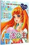 Qi Xuan paper Variety Mongolian princess coloring: Princess Mononoke(Chinese Edition)