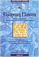 Greek Language (Elliniki Glossa)