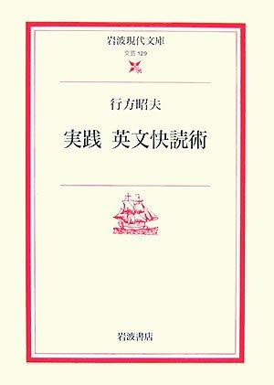 実践 英文快読術 (岩波現代文庫)