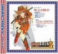 Sakura Wars V: Opening Theme(Ps2) by Game Music - Ps2 2005