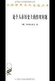 论个人在历史上的作用问题 (汉译世界学术名著丛书)