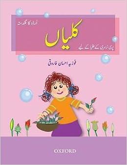 Urdu Ka Guldasta Kaliyan Fozia Ahsan Farooqui