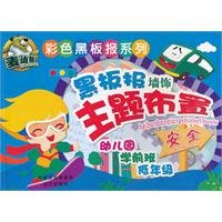 Price comparison product image The security - Blackboard wall hangings theme arranged(Chinese Edition)