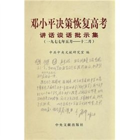 Deng Xiaoping s instructions on making the reopening of talks set of speech (May 1977 -12 May)(Chinese Edition) ebook