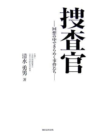 Download Sōsakan : Kaisō no naka de kirameku jikentachi ebook