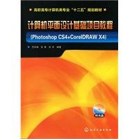 Tutorial of Basic Project on Computer Graphic Design(with Photoshop CS4+CorelDRAW X4 CD, the 12th five-year plan textbook for higher vocational college computer) (Chinese Edition) ebook